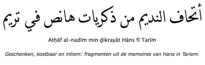 Athaaf al-Nadiem AR en NL