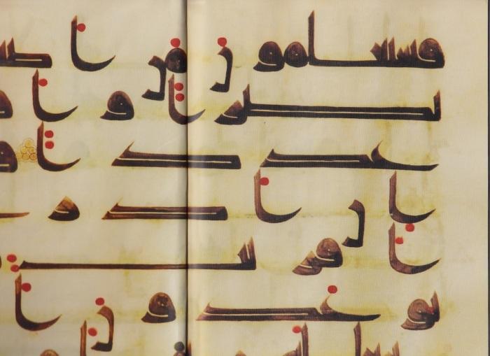 Detail Soera al-Djinn